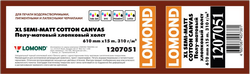 New canvas for wide format printing – Lomond XL Canvas Semi Matt 310 g/m2